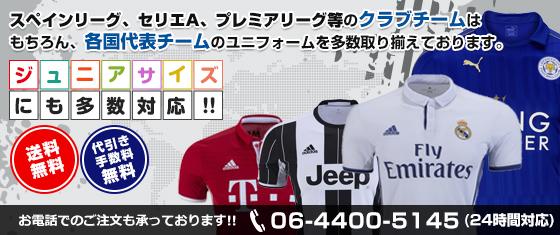 海外サッカー選手ユニフォーム専門店 LEGENDS